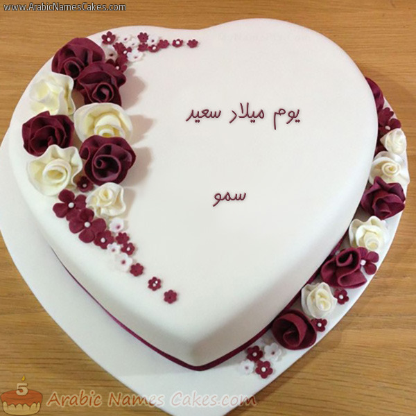 Lovers-Birthday-Cakes-33-%D8%B3%D9%85%D9%88%20%20.jpg