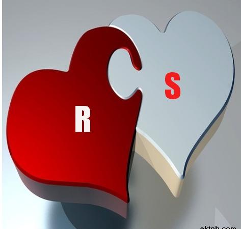 حرف S R مع بعض مزخرف صور حرف R و S على شكل قلب خلفيات مصورة حرف الآر مع الاس صقور الإبدآع