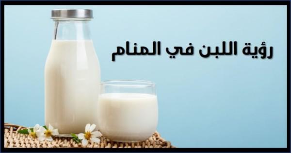 تفسير رؤية اللبن الرايب في المنام تفسير رؤية الحليب فى الحلم معنى اللبن الفاسد فى المنام لابن سيرين 2020 صقور الإبدآع