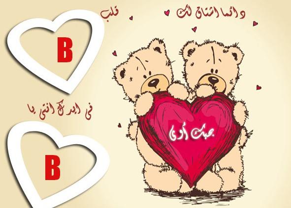 صور حرف B مع كل الاحرف حرف B مع جميع الحروف بصورة واحدة خلفيات مزخرفة حرف B مع بعض صقور الإبدآع