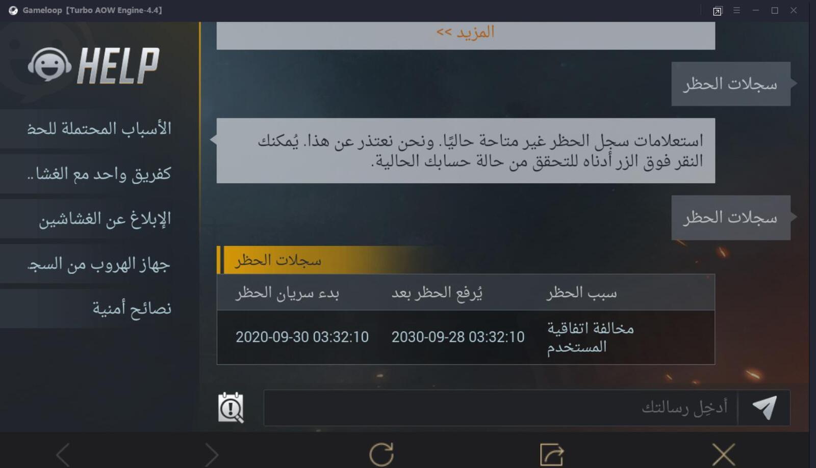 مخالفة اتفاقية المستخدم ببجي