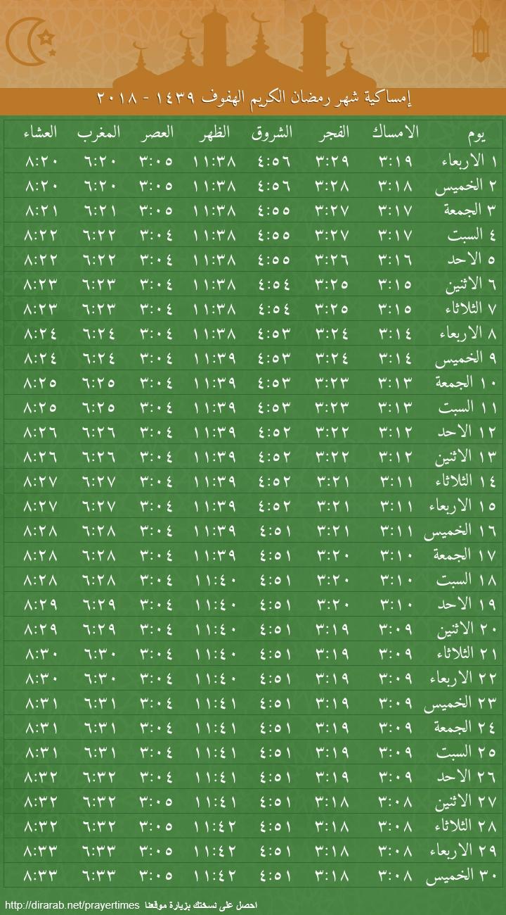 Saudi-Arabia-Al-Hufuf.jpg