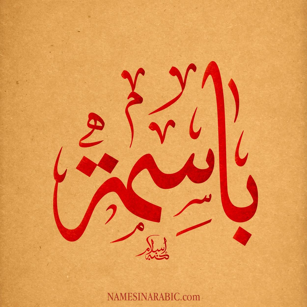 Basimah-Name-in-Arabic-Calligraphy.jpg