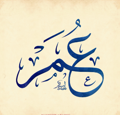 زخرفة اسم عمر بالعربي والانجليزي زخارف باسم عمر Omar نقش لاسم
