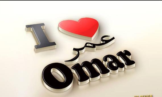 خلفيات حب متحركة لاسم عمر صور اسم عمر باشكال جميلة رمزيات باسم