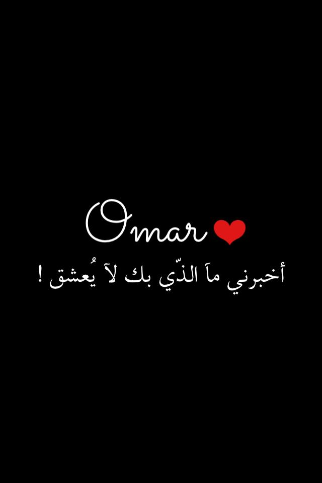 صور اسم عمر مزخرف انجليزى معنى اسم عمر و شعر و غلاف و رمزيات