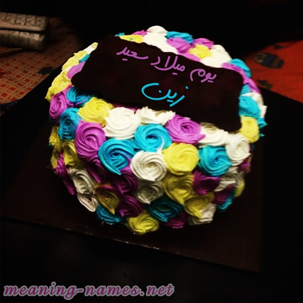 ameaningnames.net_write_files_birthdaycake2__D8_B2_D9_8A_D9_86.png