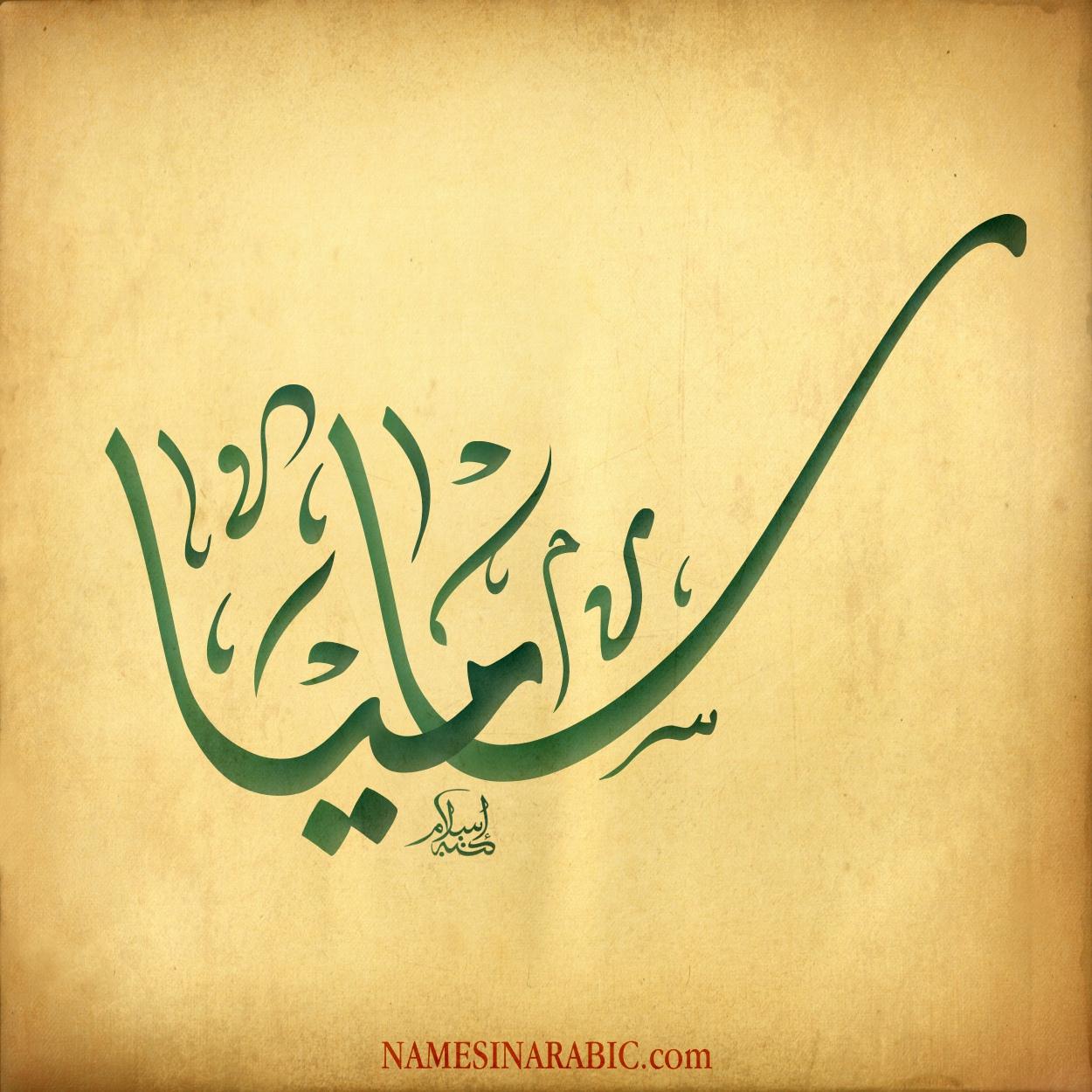 Samia-Name-in-Arabic-Diwani-Calligraphy.jpg