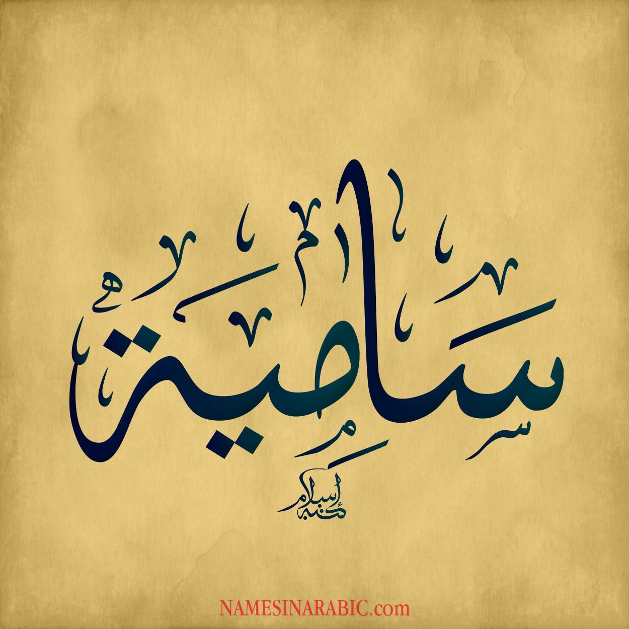 Samia-Name-in-Arabic-Calligraphy.jpg