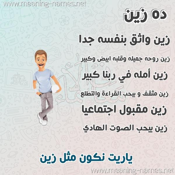 ameaningnames.net_write_files_funnyboy__d8_b2_d9_8a_d9_86.jpg