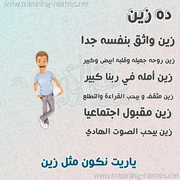 ameaningnames.net_write_files_funnyboy__D8_B2_D9_8A_D9_86.png