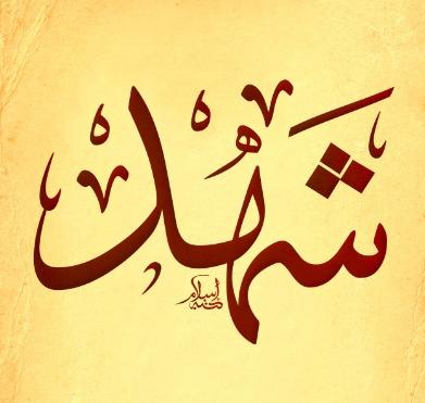 زخرفة اسم شهد Shahd زخرفات جميلة باسم شهد زخرفة لاسم شهد بالعربي والانجليزي صقور الإبدآع