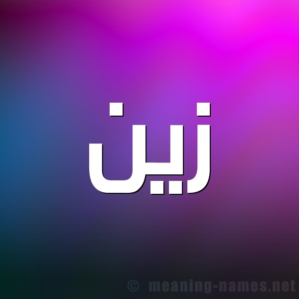 ameaningnames.net_write_files_2__D8_B2_D9_8A_D9_86_.png