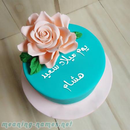 صور اسم هشام 2020 خلفيات جميلة لاسم هشام رمزيات باسم هشام Hesham صقور الإبدآع