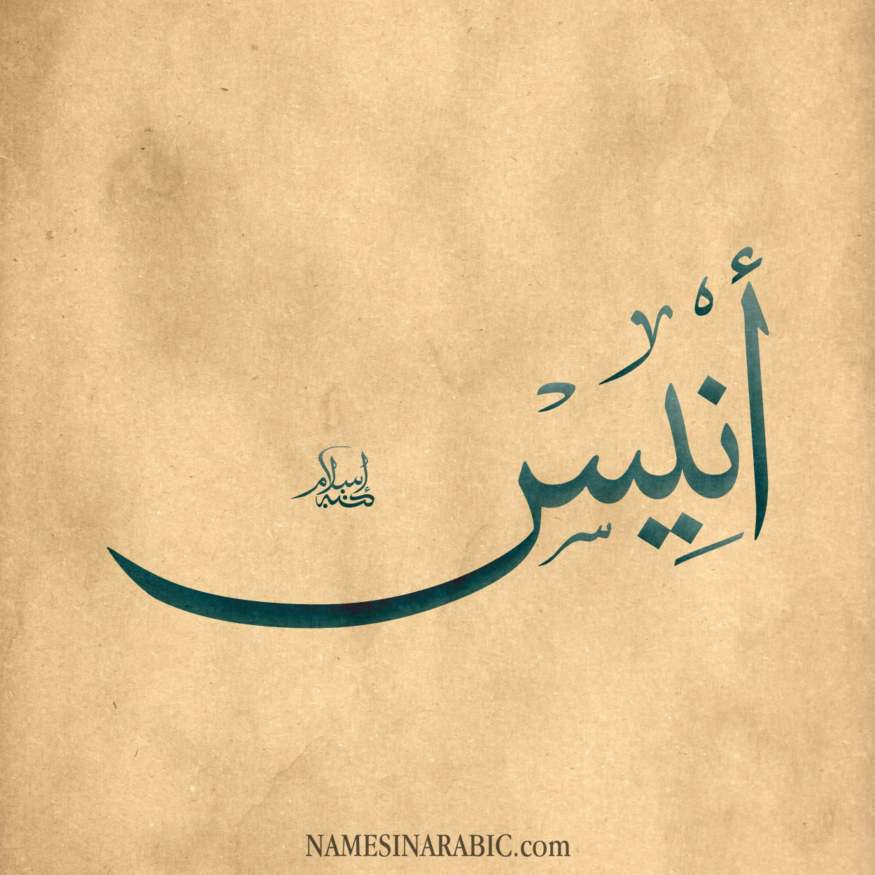 Anis-Name-in-Arabic-Calligraphy.jpg