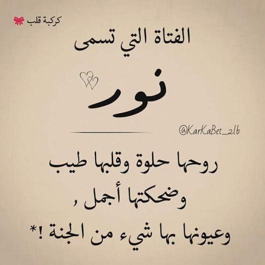 شعر مدح باسم نور 2021 اشعار حب في نور خواطر شعرية لاسم نور صقور الإبدآع