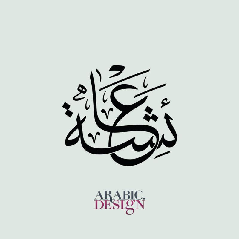 Customised-Arabic-Design-Aisha-name-e1567295590473.jpg