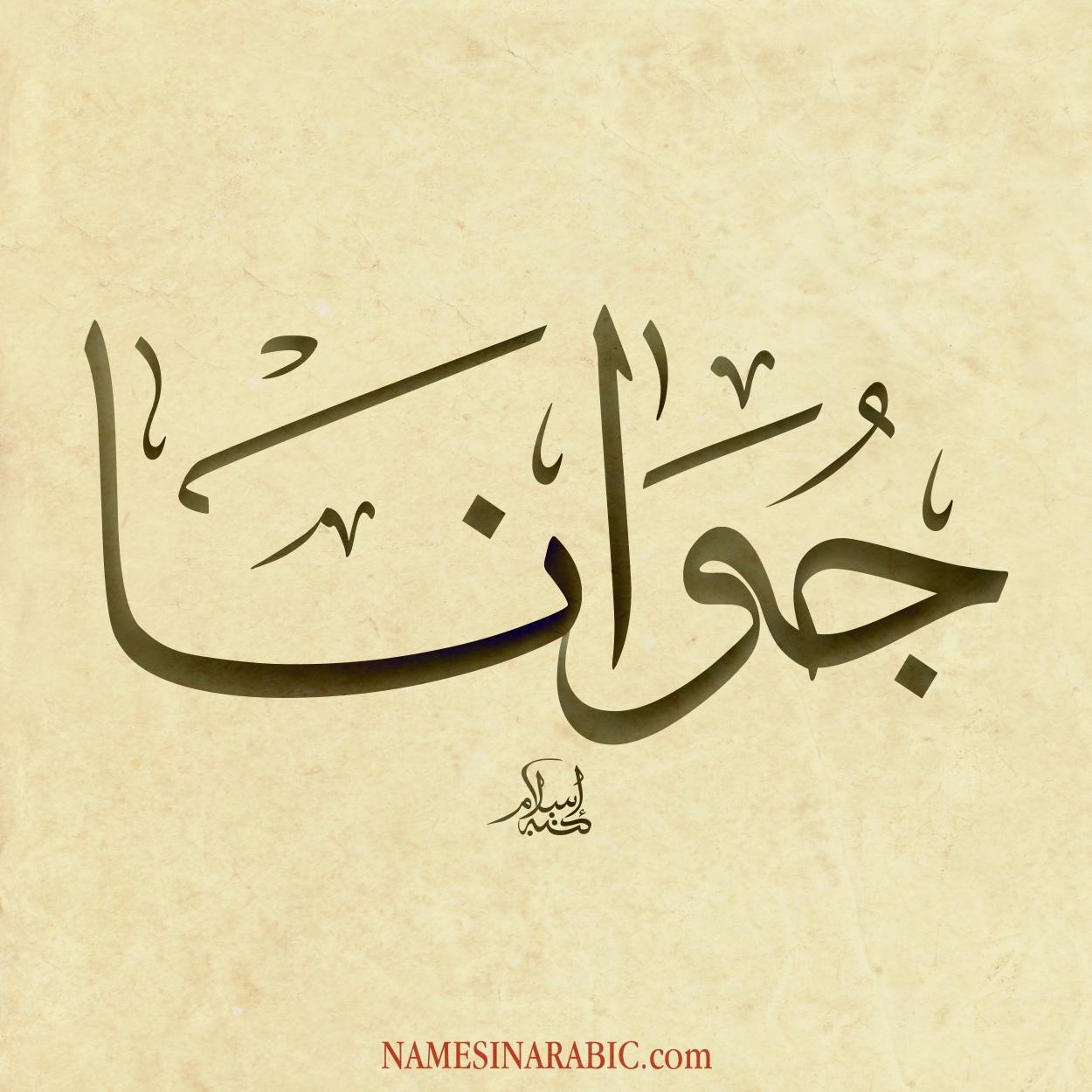 Joanna-Name-in-Arabic-Calligraphy.jpg