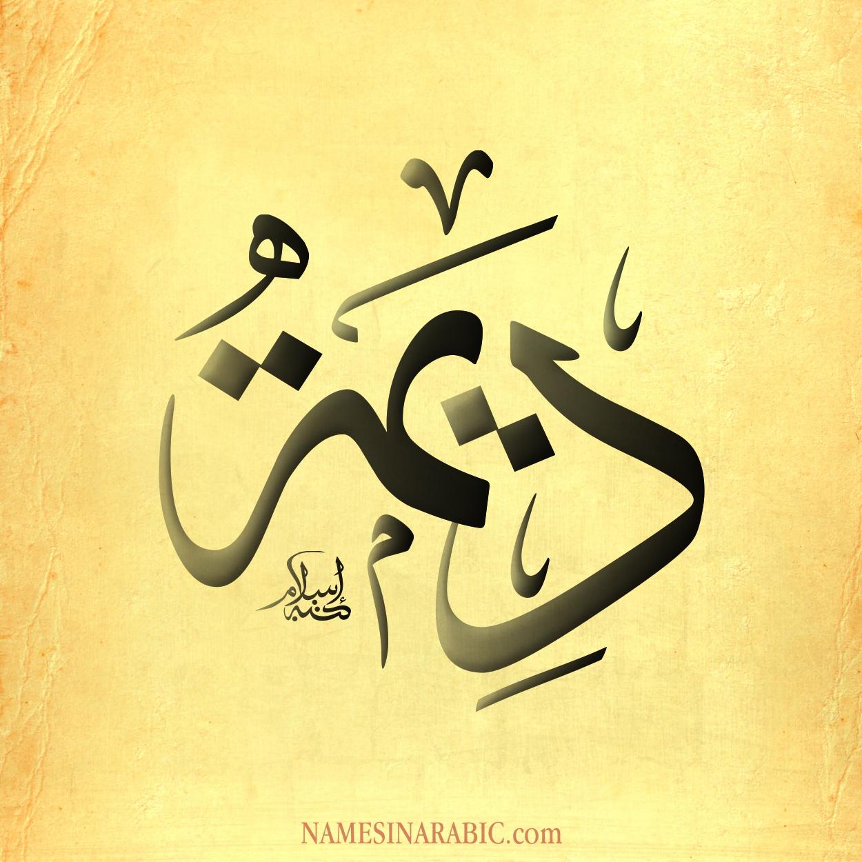 Dima-Name-in-Arabic-Calligraphy.jpg