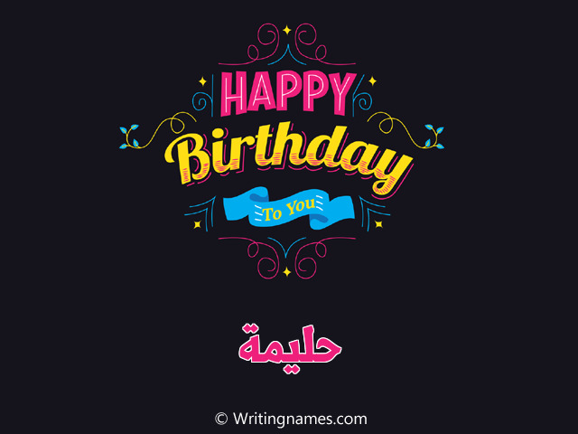 7lima-happy-birthday.png