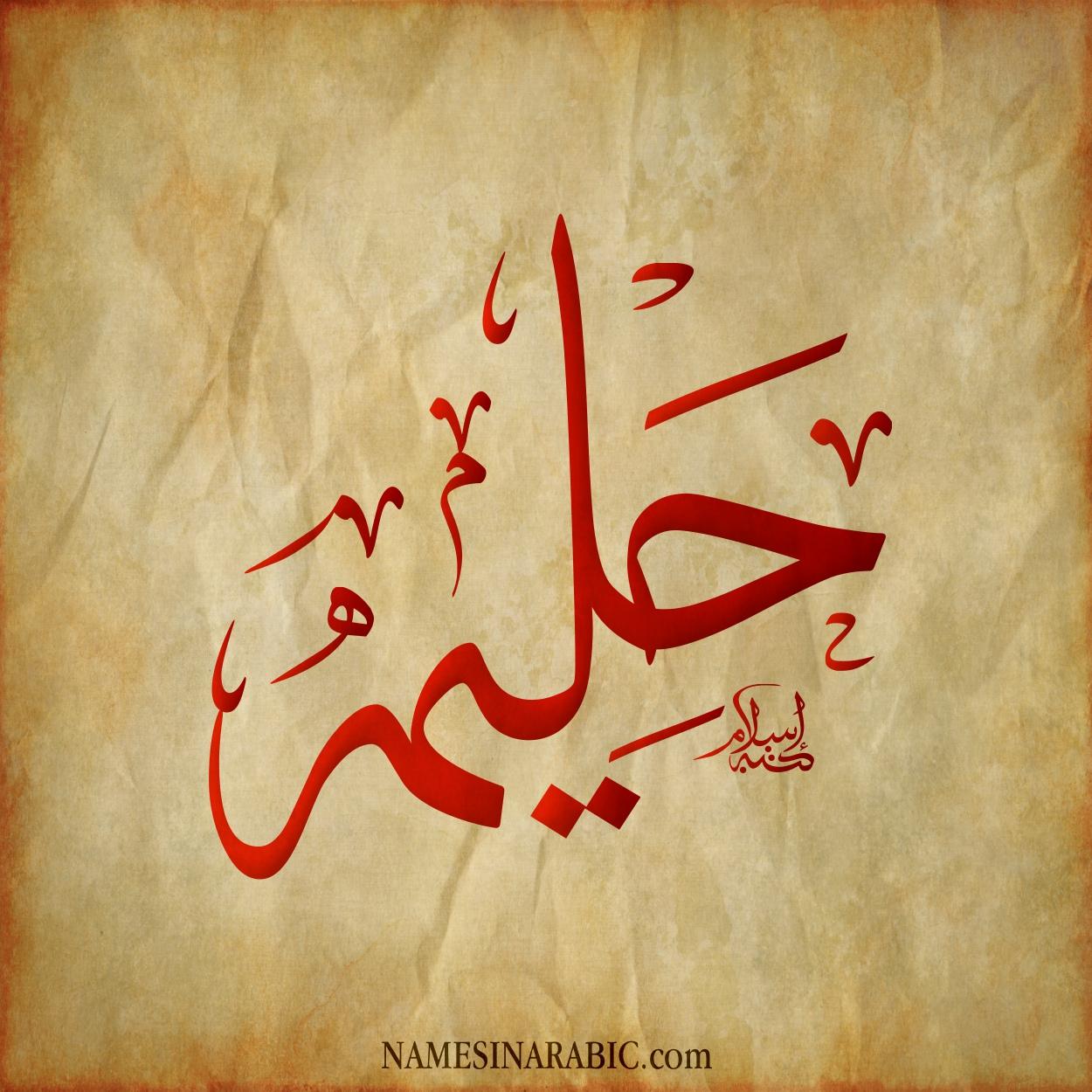 Halima-Name-in-Arabic-Calligraphy.jpg
