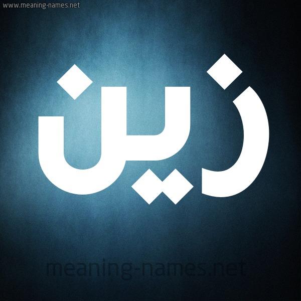 ameaningnames.net_write_files_9__D8_B2_D9_8A_D9_86_.png