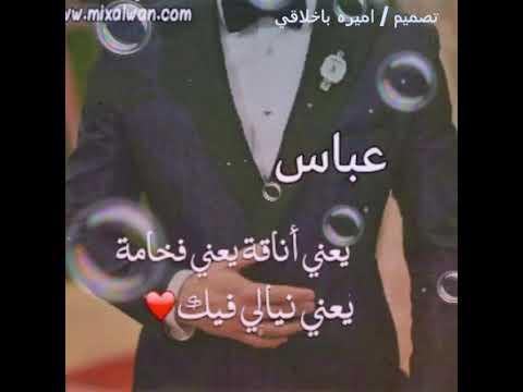 اسم عباس مزخرف وبالصور صفات ودلع واشعار وكل شيئ عن اسم عباس