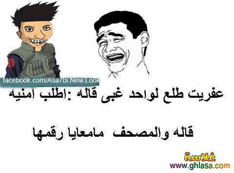 صور نكت مصرية جديدة احلى صور مضحكة نكت مصورة للفيس بوك