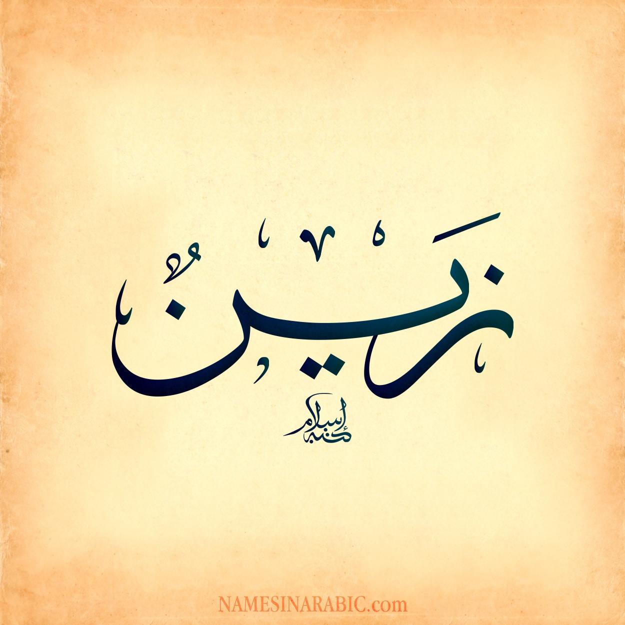 ameaningnames.net_Diwani_Zain_Name_in_Arabic_Calligraphy.jpg