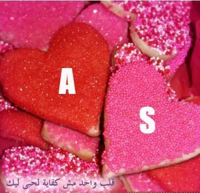 صور A حرف مع حرف S بطاقات حرف A مع حرف S اجمل حرف الاى مع حرف الإس بالانجليزى بالصور صقور الإبدآع