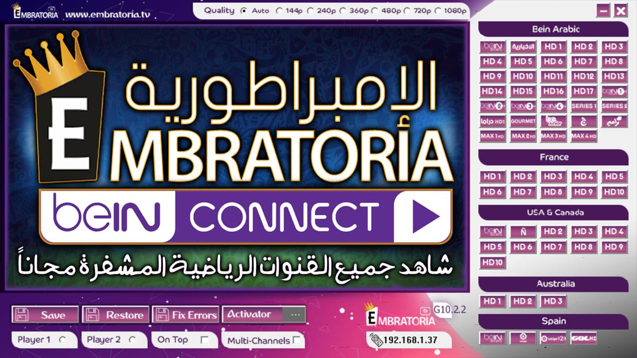 embratoria-g10.2.2-last-update.jpg
