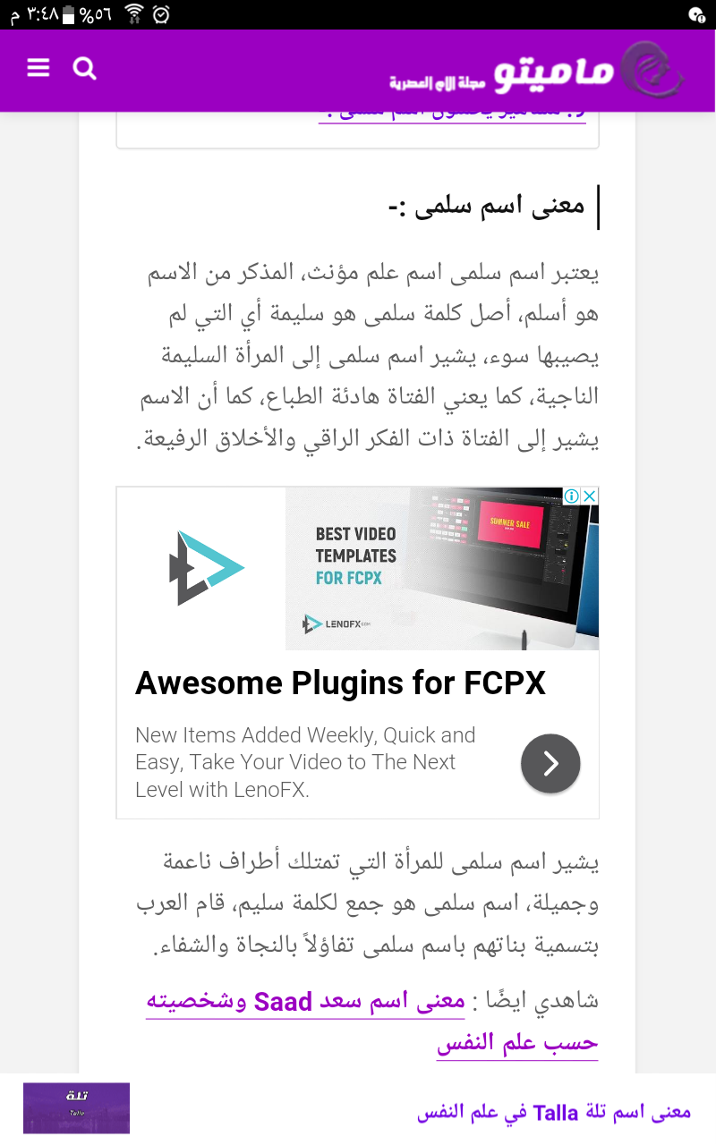Screenshot_٢٠١٩-٠٩-٠٦-١٥-٤٨-٢٠.png