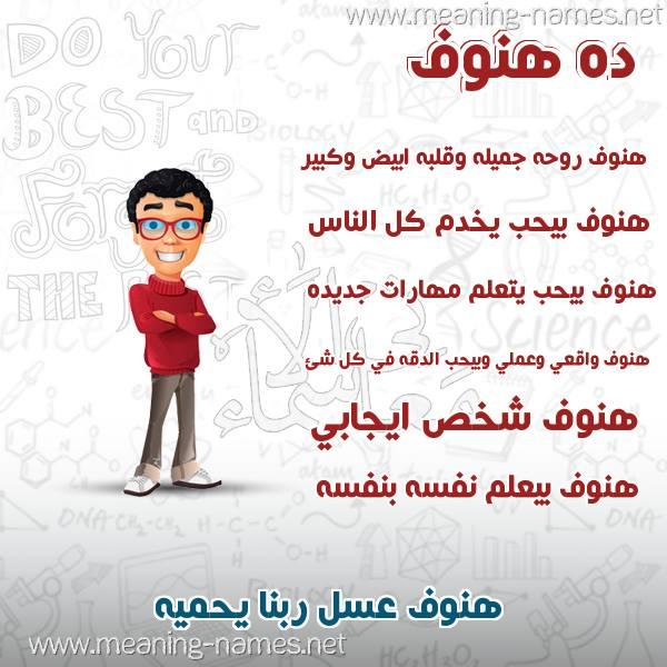 صور اسم ه ن وف قاموس الأسماء و المعاني
