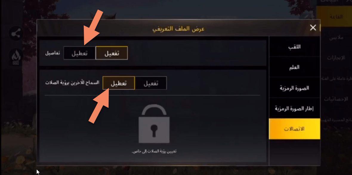 طريقة اخفاء الشعبيه في ببجي