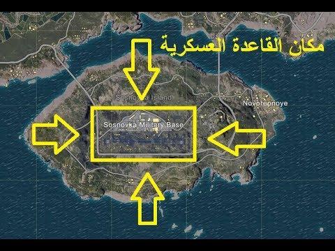 القاعدة العسكرية.jpg