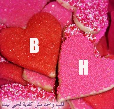 حرف B وحرف H بالصور اجدد رمزيات لحرف B مع حرف H حرف البي وحرف الاتش مصورة صقور الإبدآع