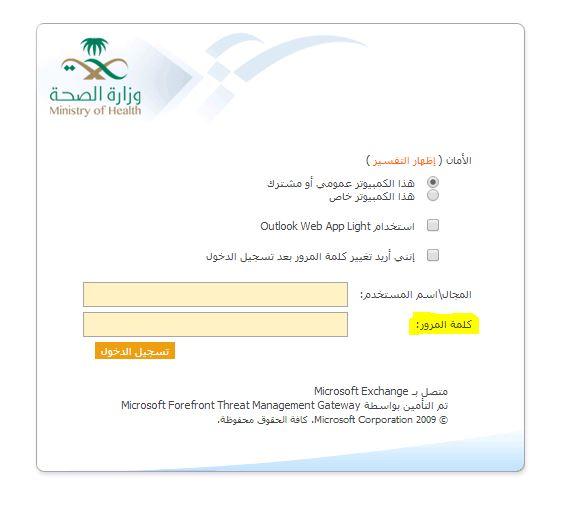 طريقة الدخول الى بريد الوزارة السعودية واسترجاعها صقور الإبدآع