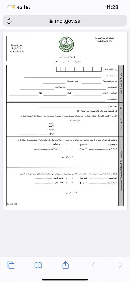نموذج كشف طبي وزارة الصحة السعودية صقور الإبدآع
