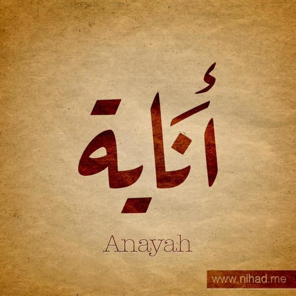 Anayah-246-600.jpg