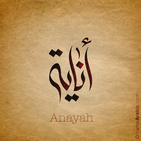 Anayah-1372-600.jpg