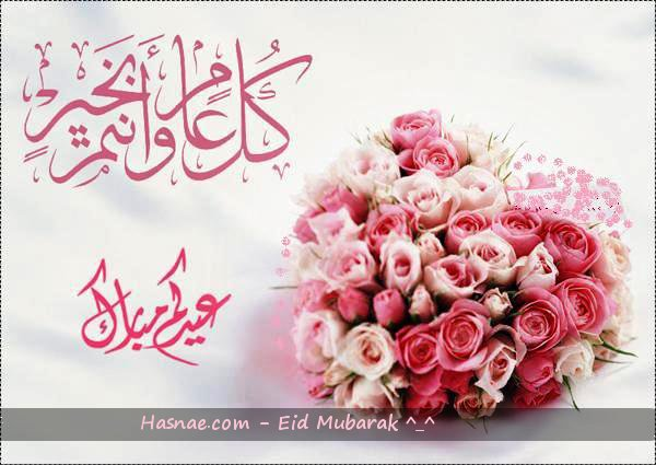 تهنئة بمناسبة عيدنا المبارك (العيد الاضحى) img_1375407979_979.g