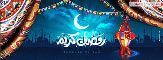 ���� ��� ��� ����� - ����� ��� ��� ������� 2016 ����� , facebook covers ramadan 2013_1371172669_182.