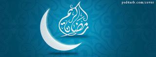 ���� ��� ��� ����� - ����� ��� ��� ������� 2016 ����� , facebook covers ramadan 2013_1371172669_434.