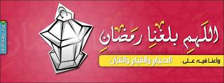 ���� ��� ��� ����� - ����� ��� ��� ������� 2016 ����� , facebook covers ramadan 2013_1371172670_344.