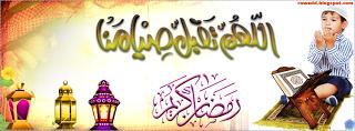 ���� ��� ��� ����� - ����� ��� ��� ������� 2016 ����� , facebook covers ramadan 2013_1371172670_721.