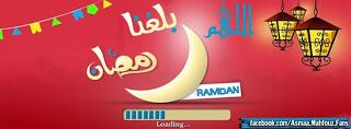 ���� ��� ��� ����� - ����� ��� ��� ������� 2016 ����� , facebook covers ramadan 2013_1371172670_994.