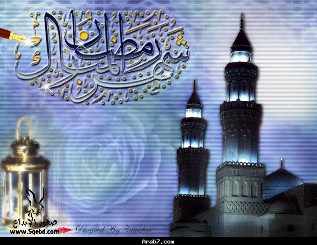 ��� ����� ��� ����� 2016 - ��� ������ Ramadan Kareem 2013_1371329661_301.