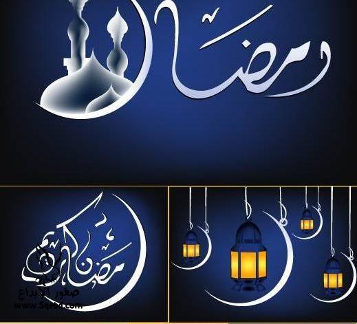 ��� ����� ��� ����� 2016 - ��� ������ Ramadan Kareem 2013_1371329664_177.