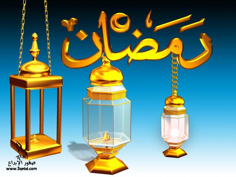 ��� ����� ��� ����� 2016 - ��� ������ Ramadan Kareem 2013_1371329664_947.