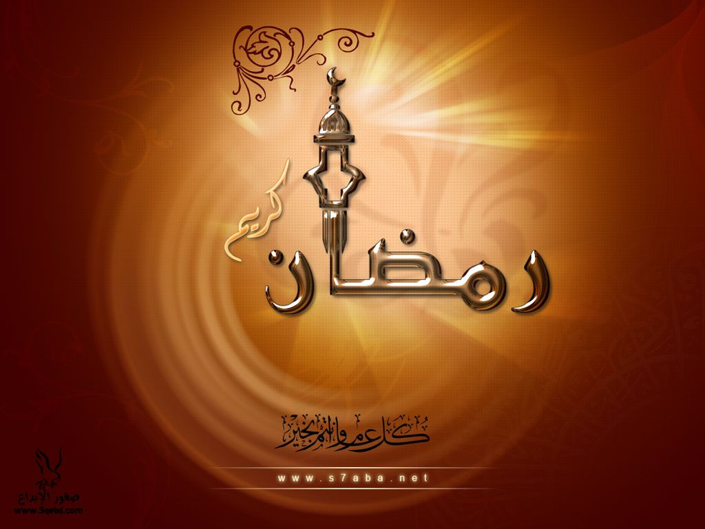 ��� ����� ��� ����� 2016 - ��� ������ Ramadan Kareem 2013_1371329665_383.
